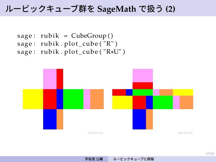 17/22 ルービックキューブ群を SageMath で扱う (2) sage : rubik...