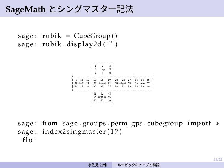 18/22 SageMath とシングマスター記法 sage : rubik = CubeGr...