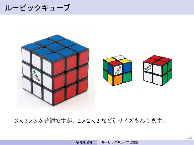 4/22 ルービックキューブ 3 × 3 × 3 が普通ですが、2 × 2 × 2 など別サイ...