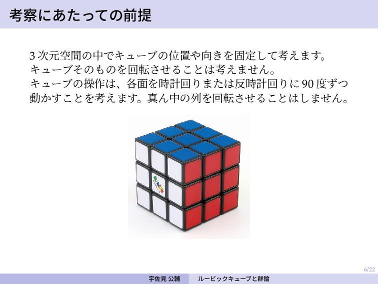 6/22 考察にあたっての前提 3 次元空間の中でキューブの位置や向きを固定して考えます。 キ...
