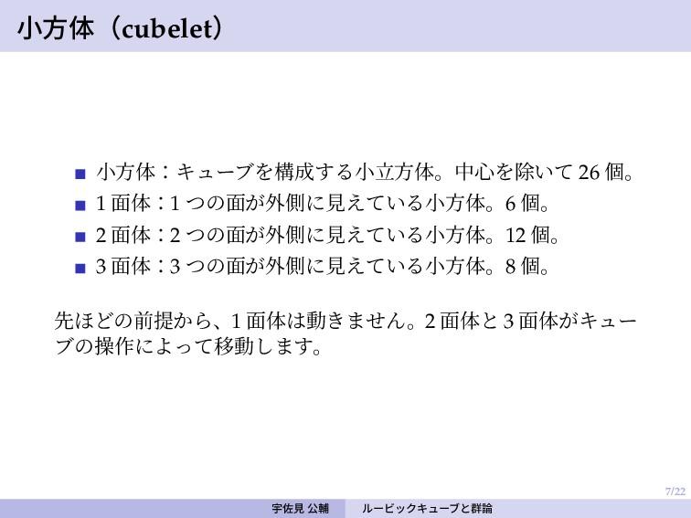 7/22 小方体(cubelet) 小方体:キューブを構成する小立方体。中心を除いて 26 個...