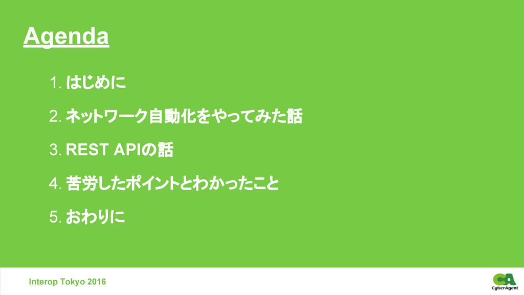 Interop Tokyo 2016 1. はじめに 2. ネットワーク自動化をやってみた話 ...