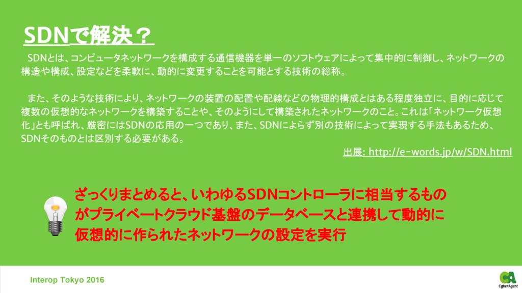 SDNで解決? Interop Tokyo 2016  SDNとは、コンピュータネットワークを...