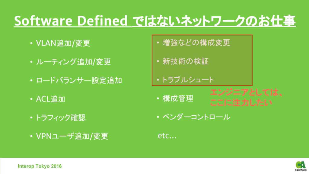 Software Defined ではないネットワークのお仕事 • VLAN追加/変更 • ル...
