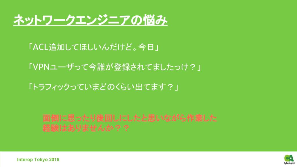 ネットワークエンジニアの悩み Interop Tokyo 2016 「ACL追加してほしいんだ...