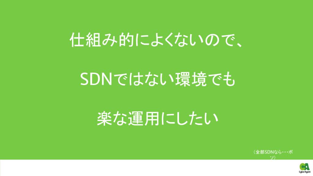 仕組み的によくないので、 SDNではない環境でも 楽な運用にしたい (全部SDNなら・・・ボ ...