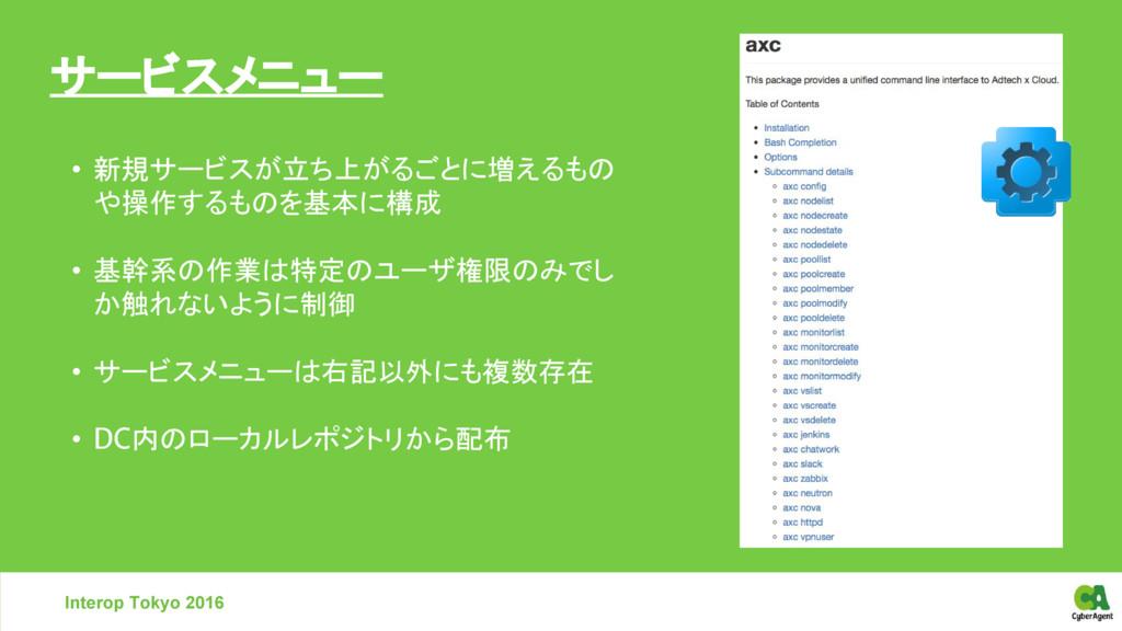 Interop Tokyo 2016 サービスメニュー • 新規サービスが立ち上がるごとに増え...