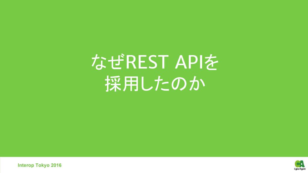 なぜREST APIを 採用したのか Interop Tokyo 2016