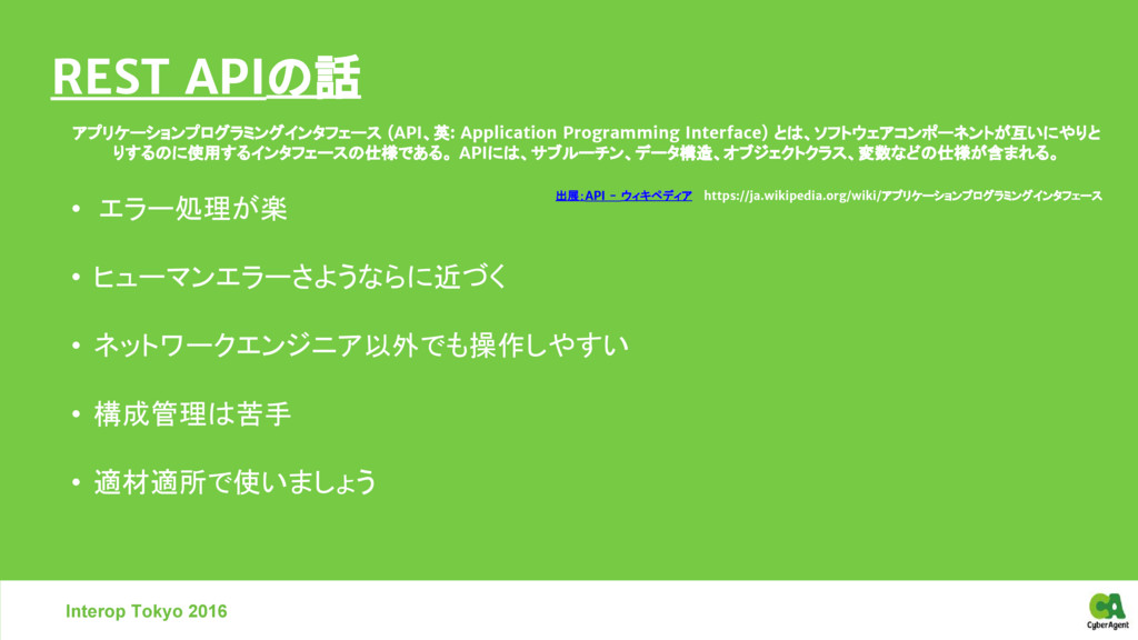 REST APIの話 Interop Tokyo 2016 • エラー処理が楽 • ヒューマン...