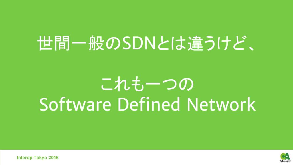 Interop Tokyo 2016 世間一般のSDNとは違うけど、 これも一つの Softw...