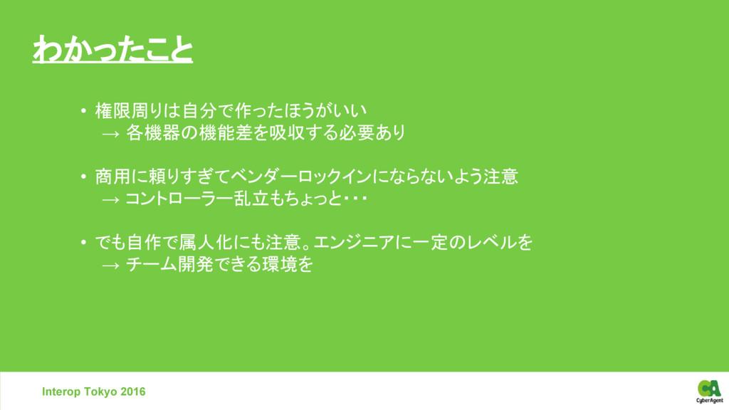 わかったこと Interop Tokyo 2016 • 権限周りは自分で作ったほうがいい   ...