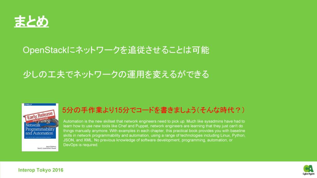まとめ Interop Tokyo 2016 OpenStackにネットワークを追従させること...