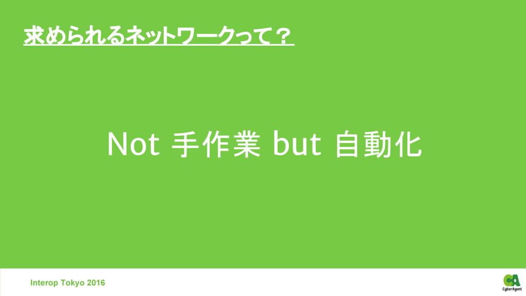求められるネットワークって? Interop Tokyo 2016 Not 手作業 but 自...