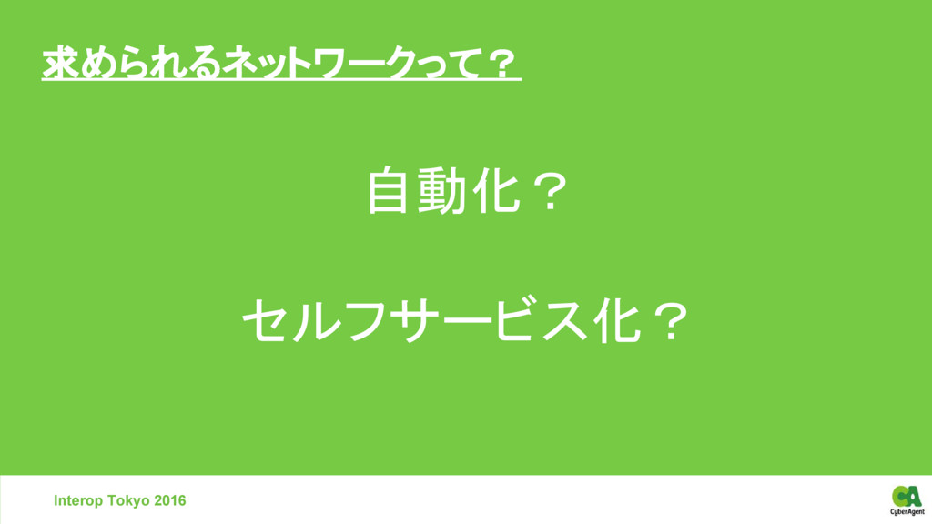 Interop Tokyo 2016 自動化? セルフサービス化? 求められるネットワークって?