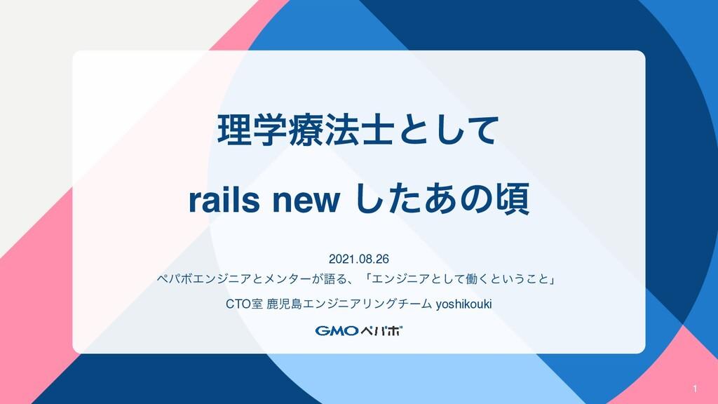 ཧֶྍ๏ͱͯ͠ rails new ͨ͋͠ͷࠒ 2021.08.2 6  ϖύϘΤϯδχΞͱ...
