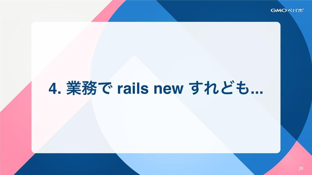 4. ۀͰ rails new ͢ΕͲ... 26