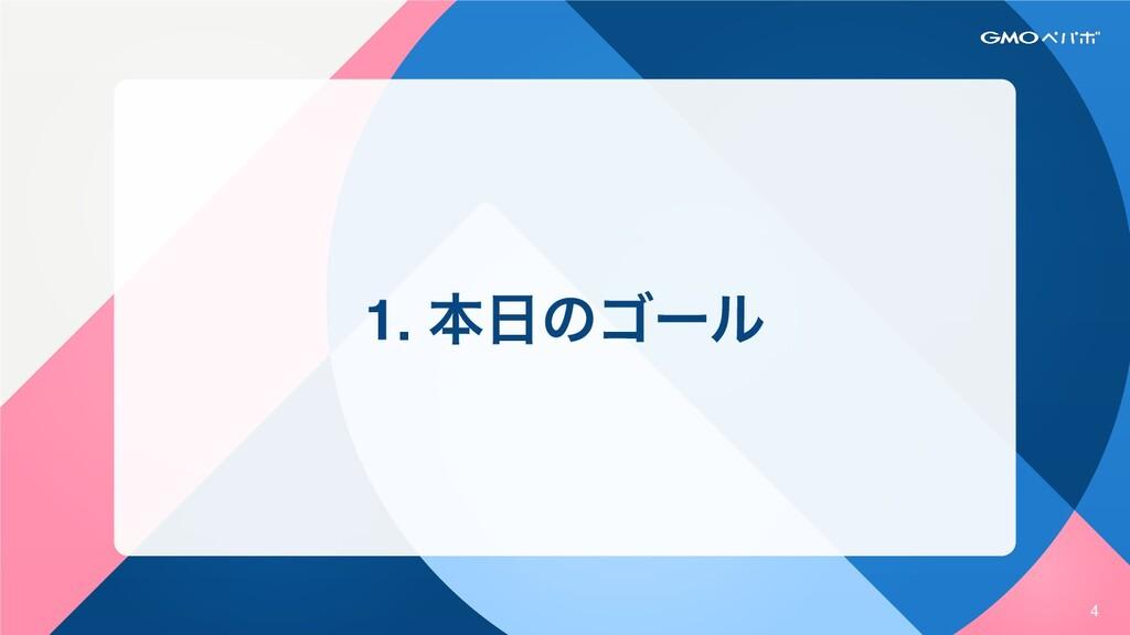 1. ຊͷΰʔϧ 4
