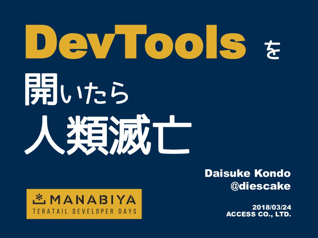 DevTools を 開いたら 人類滅亡 2018/03/24 ACCESS CO., LTD...
