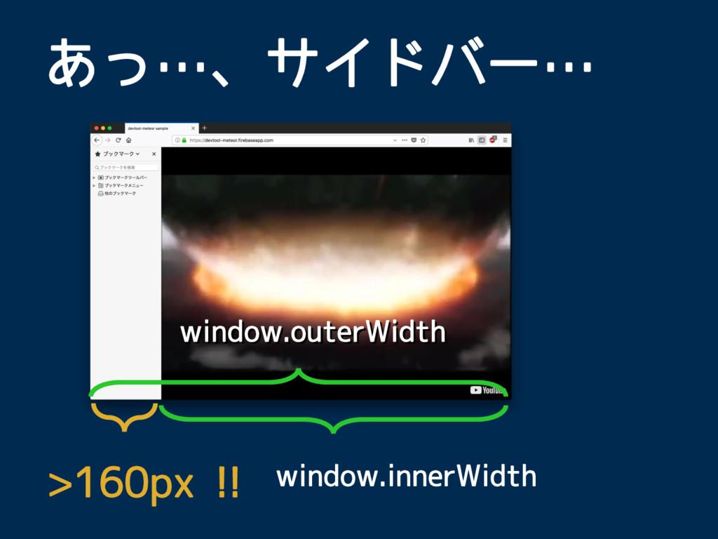 window.outerWidth window.innerWidth あっ…、サイドバー… ...