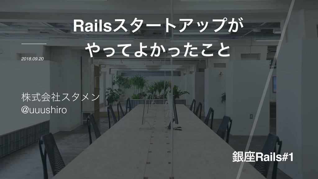 RailsελʔτΞοϓ͕ ͬͯΑ͔ͬͨ͜ͱ ۜ࠲Rails#1 2018.09.20 גࣜ...