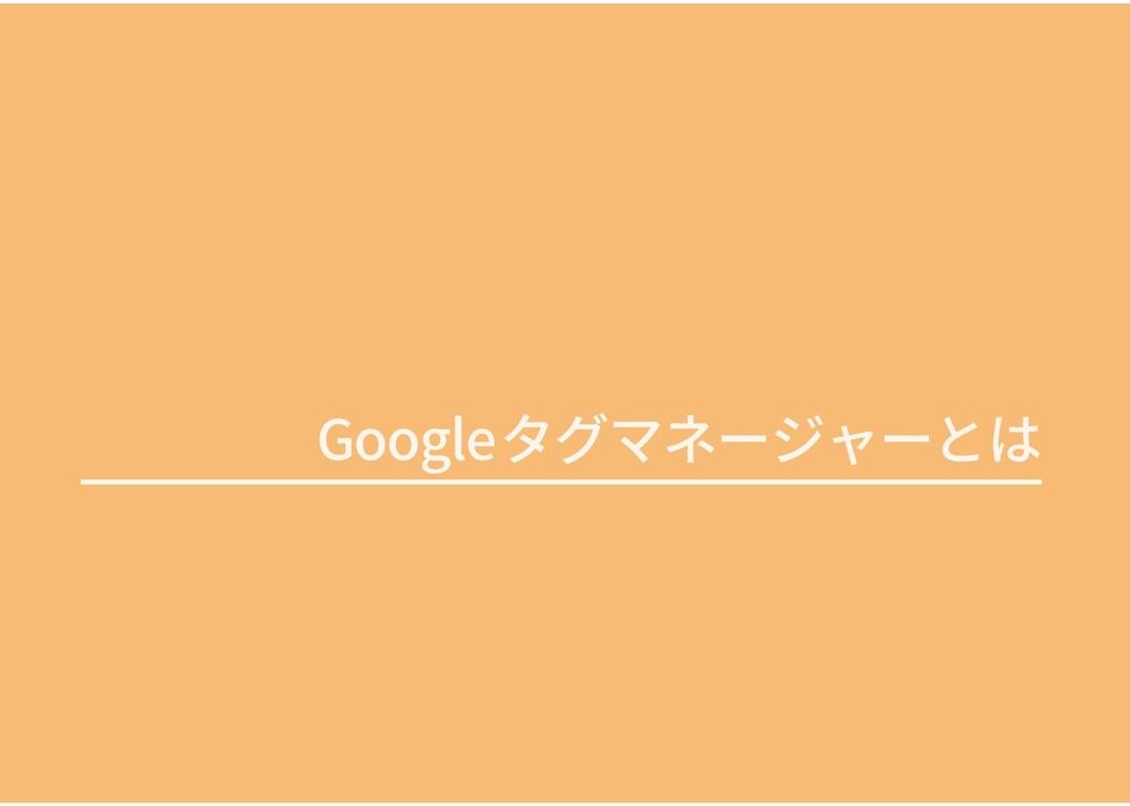 Googleタグマネージャーとは