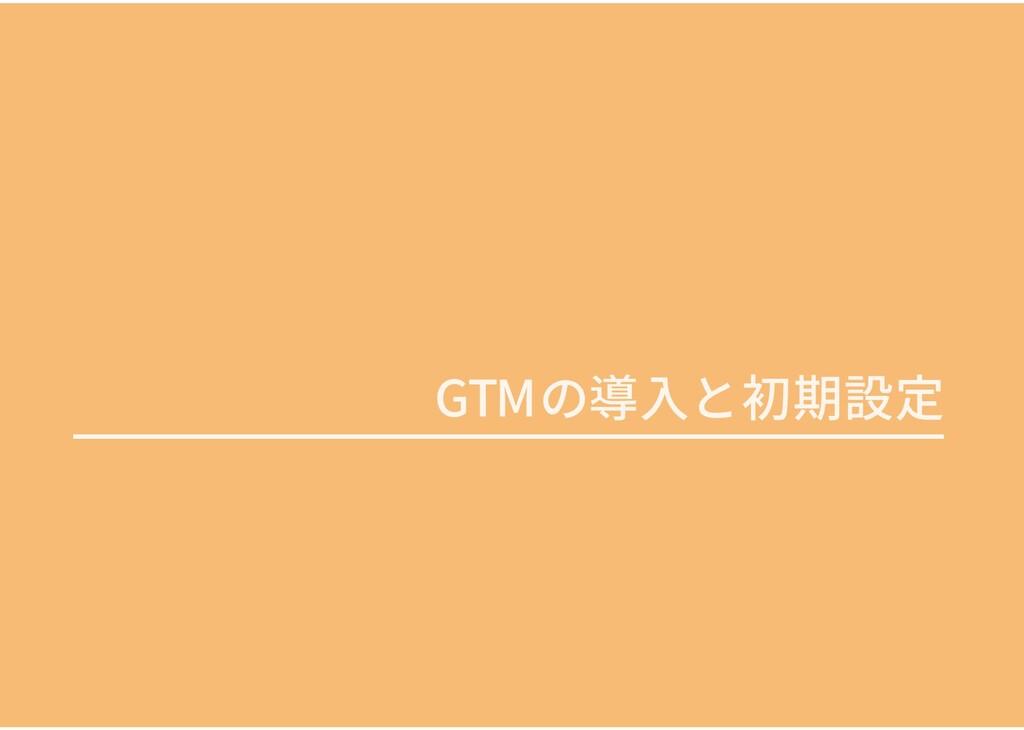 GTMの導入と初期設定