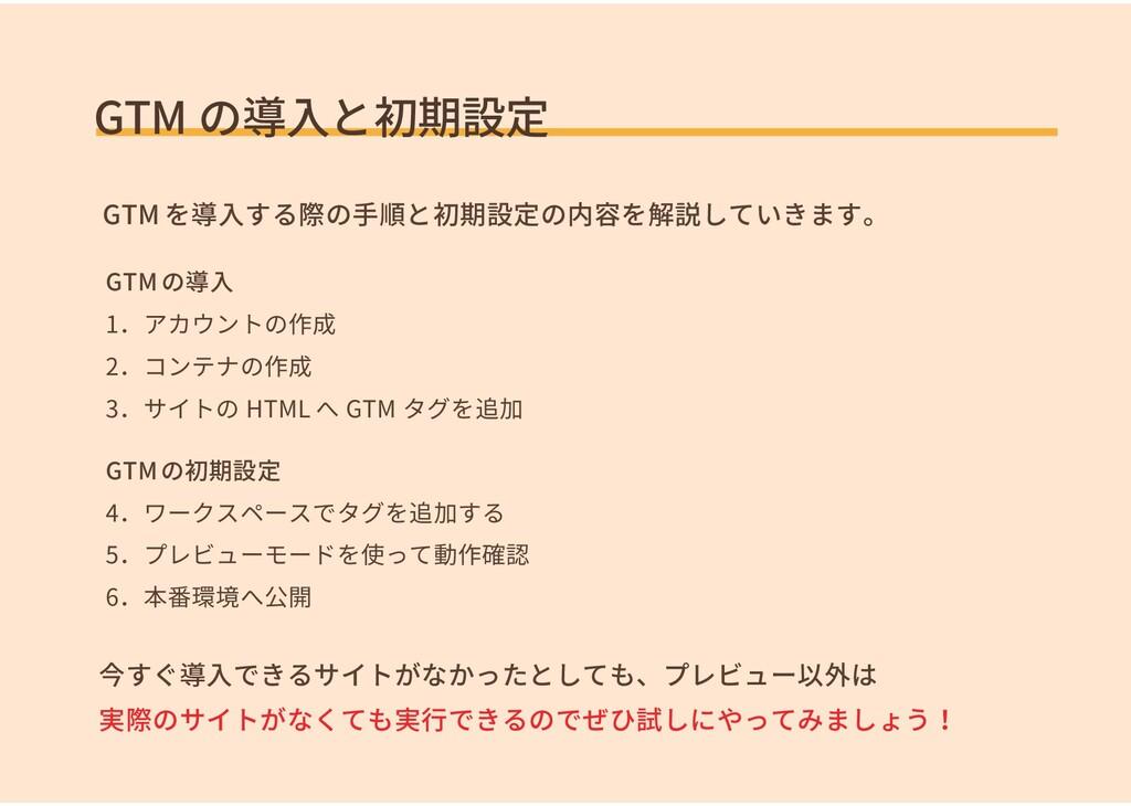 GTM の導入と初期設定 GTM の導入 1.アカウントの作成 2.コンテナの作成 3.サイト...