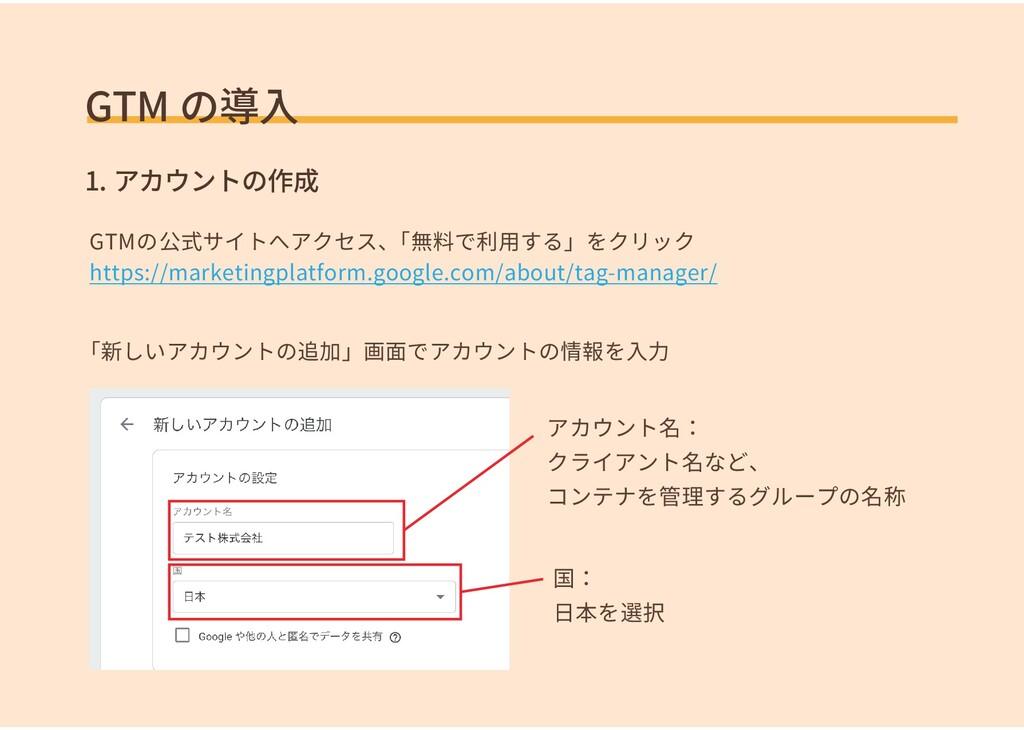 GTM の導入 1. アカウントの作成 GTMの公式サイトへアクセス、 「無料で利用する」をク...