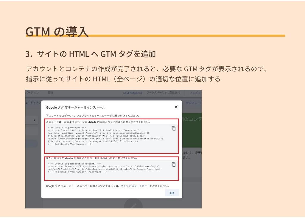GTM の導入 3.サイトの HTML へ GTM タグを追加 アカウントとコンテナの作成が完...