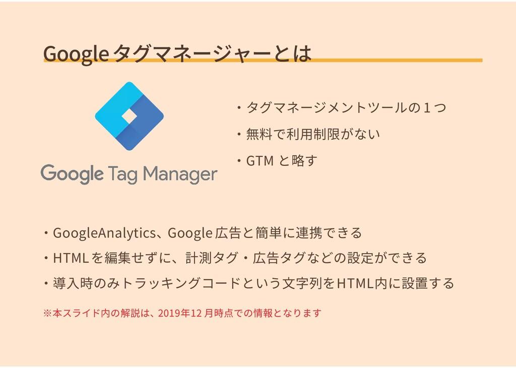 Googleタグマネージャーとは ・GoogleAnalytics、Google 広告と簡単に...