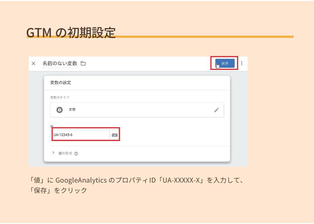 GTM の初期設定 「値」に GoogleAnalytics のプロパティID「UA-XXXX...