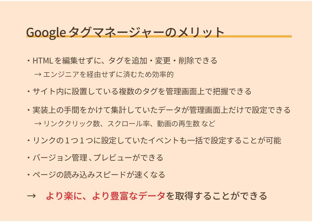 Googleタグマネージャーのメリット ・HTMLを編集せずに、タグを追加・変更・削除できる ...
