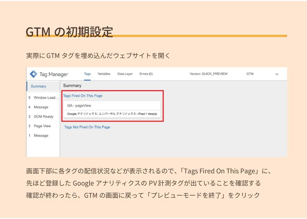 GTM の初期設定 実際にGTM タグを埋め込んだウェブサイトを開く 画面下部に各タグの配信状...