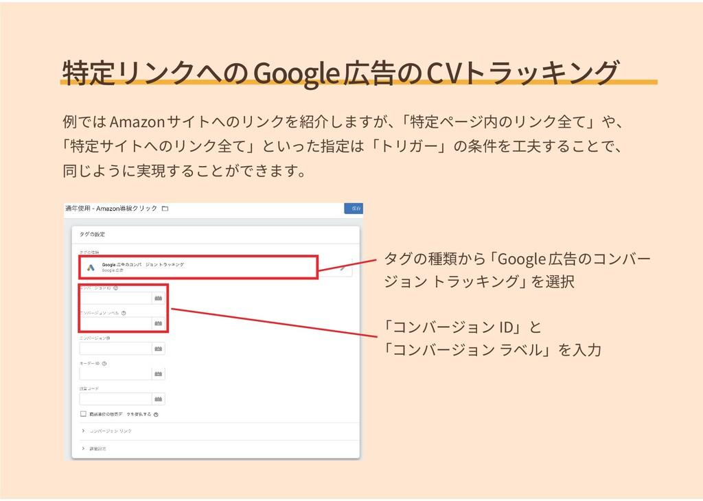 特定リンクへのGoogle広告のCVトラッキング 例では Amazonサイトへのリンクを紹介し...