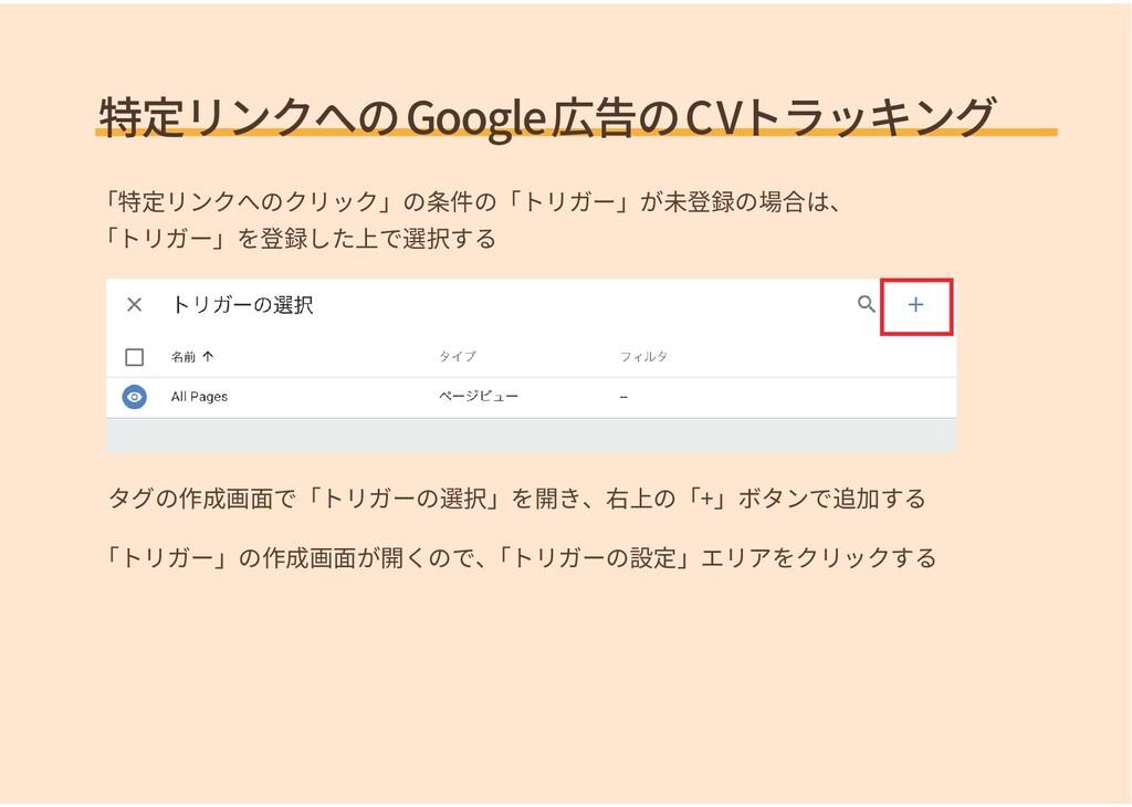特定リンクへのGoogle広告のCVトラッキング タグの作成画面で「トリガーの選択」を開き、右...