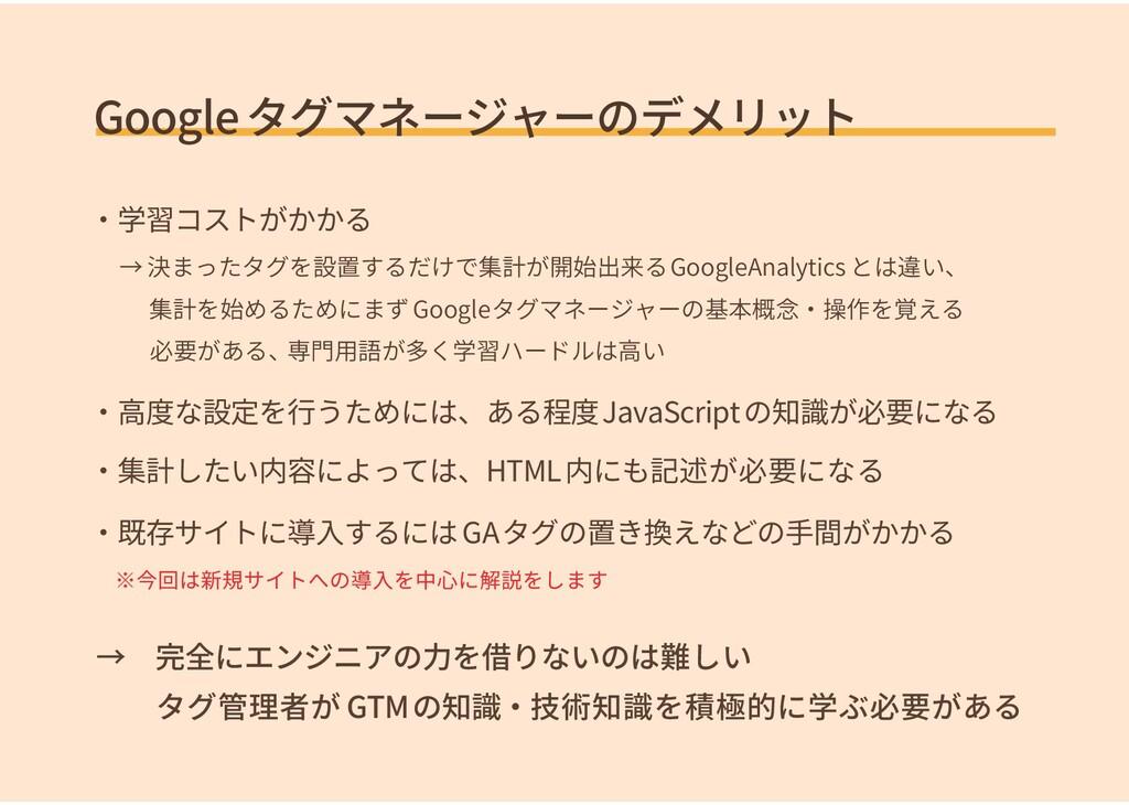 ・学習コストがかかる  → 決まったタグを設置するだけで集計が開始出来るGoogleAnaly...