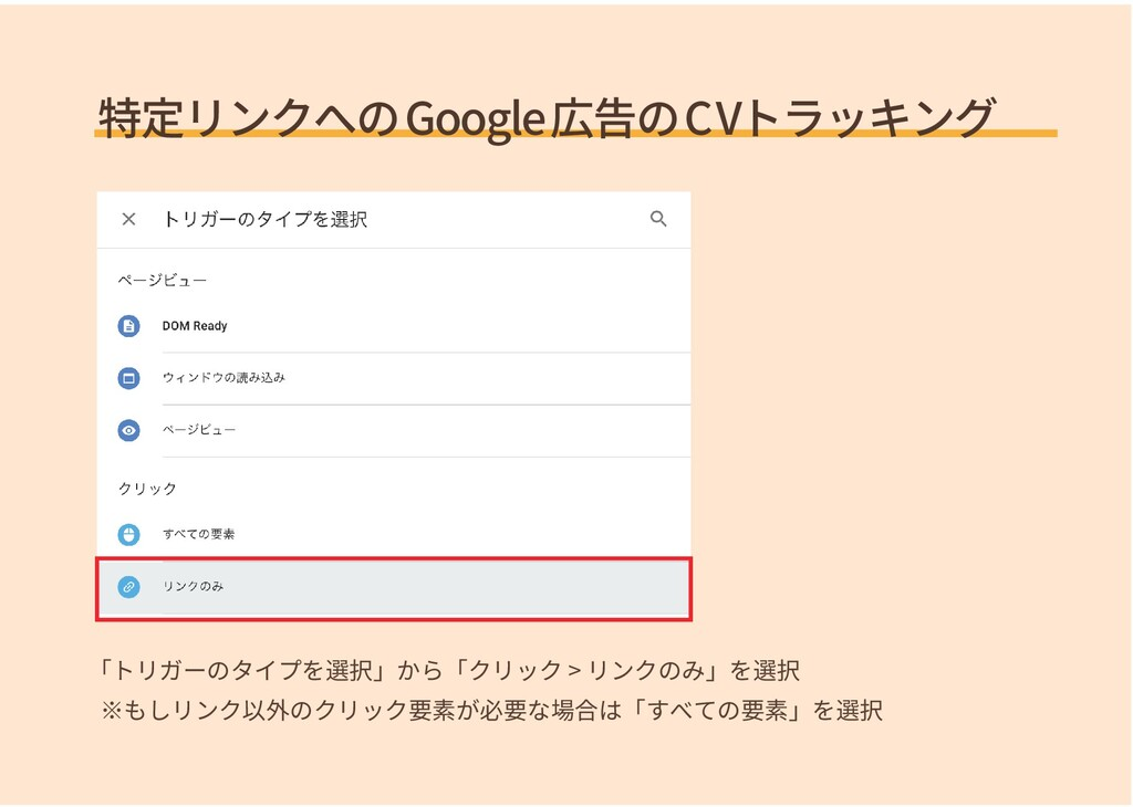 特定リンクへのGoogle広告のCVトラッキング 「トリガーのタイプを選択」から「クリック >...