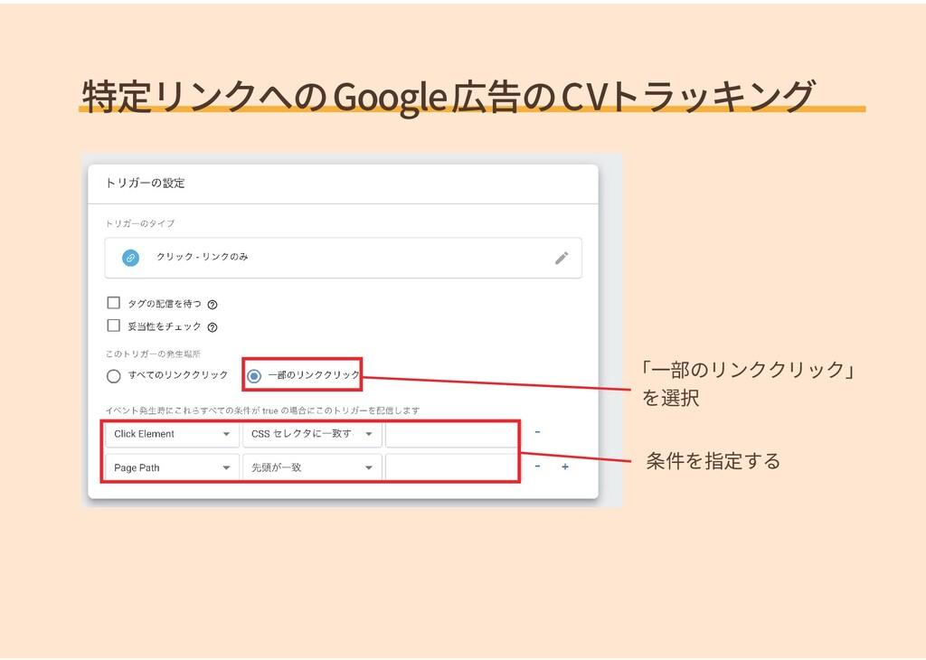特定リンクへのGoogle広告のCVトラッキング 条件を指定する 「一部のリンククリック」 を...