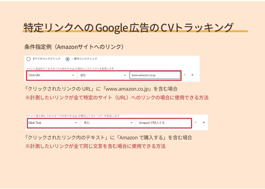 特定リンクへのGoogle広告のCVトラッキング 「クリックされたリンクの URL」に「www...