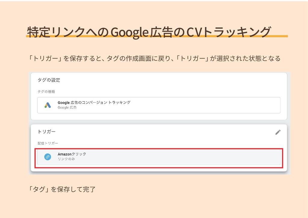 特定リンクへのGoogle広告のCVトラッキング 「トリガー」 を保存すると、 タグの作成画面...