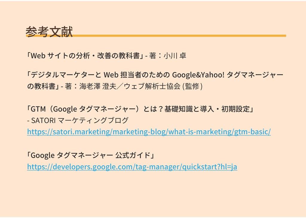 参考文献 「Web サイトの分析・改善の教科書」 - 著:小川 卓 「デジタルマーケターと W...