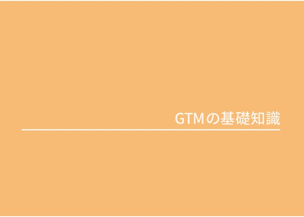 GTMの基礎知識