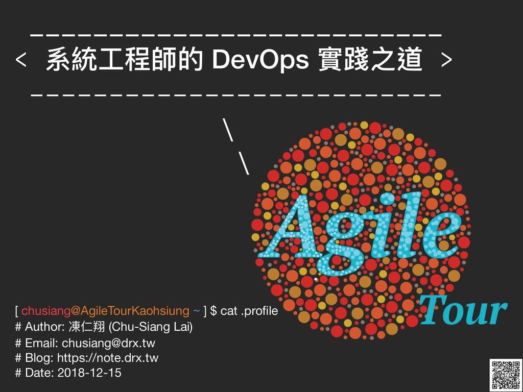 [ chusiang@AgileTourKaohsiung ~ ] $ cat .profile...
