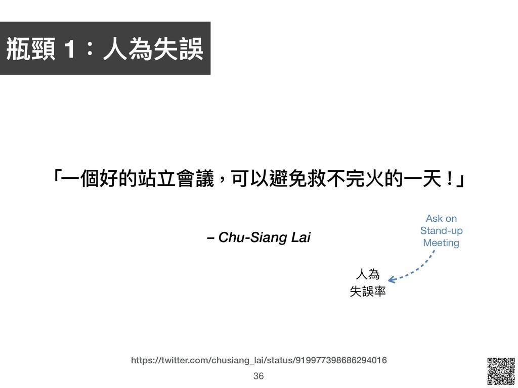 – Chu-Siang Lai 「⼀一個好的站立會議,可以避免救不完火的⼀一天!」 36 ht...