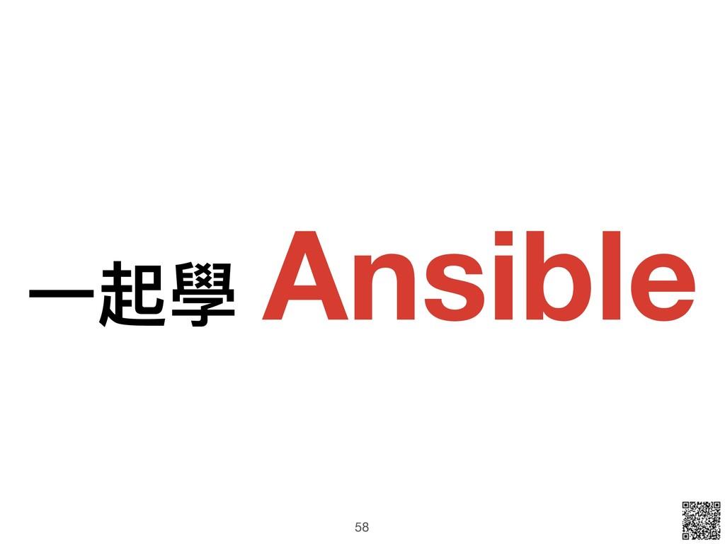 ⼀一起學 Ansible 58