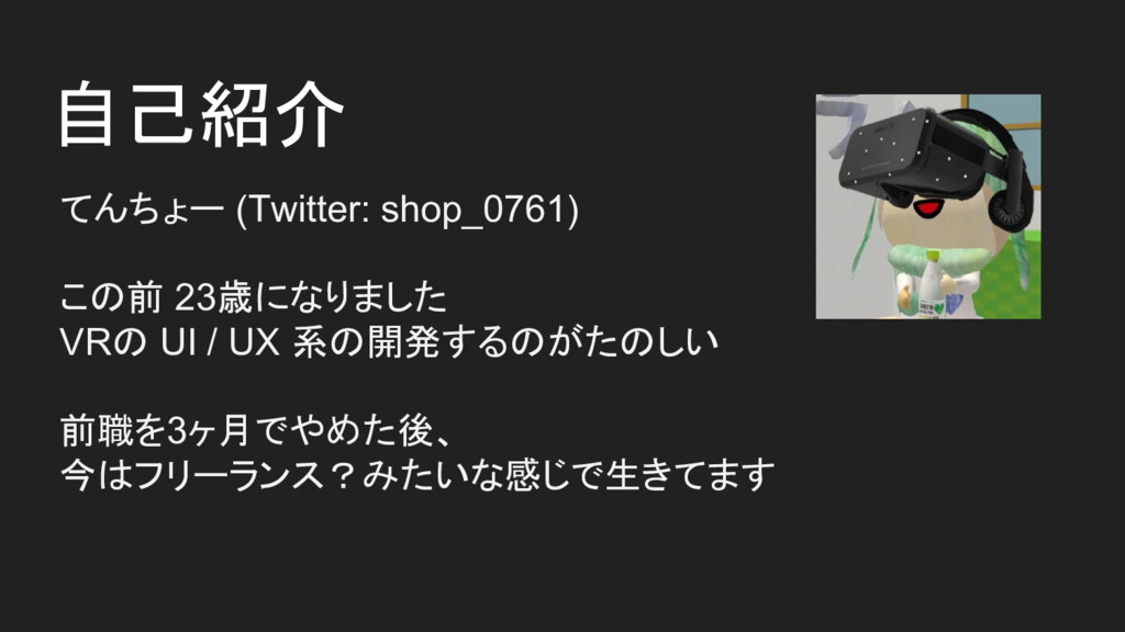 自己紹介 てんちょー (Twitter: shop_0761) この前 23歳になりました V...