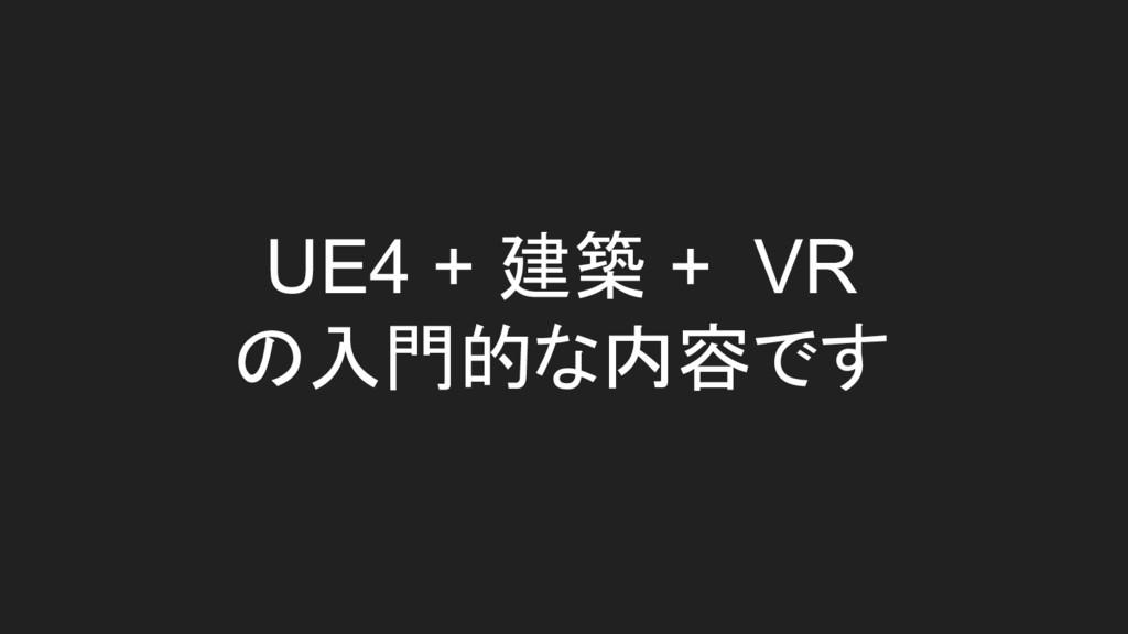 UE4 + 建築 + VR の入門的な内容です