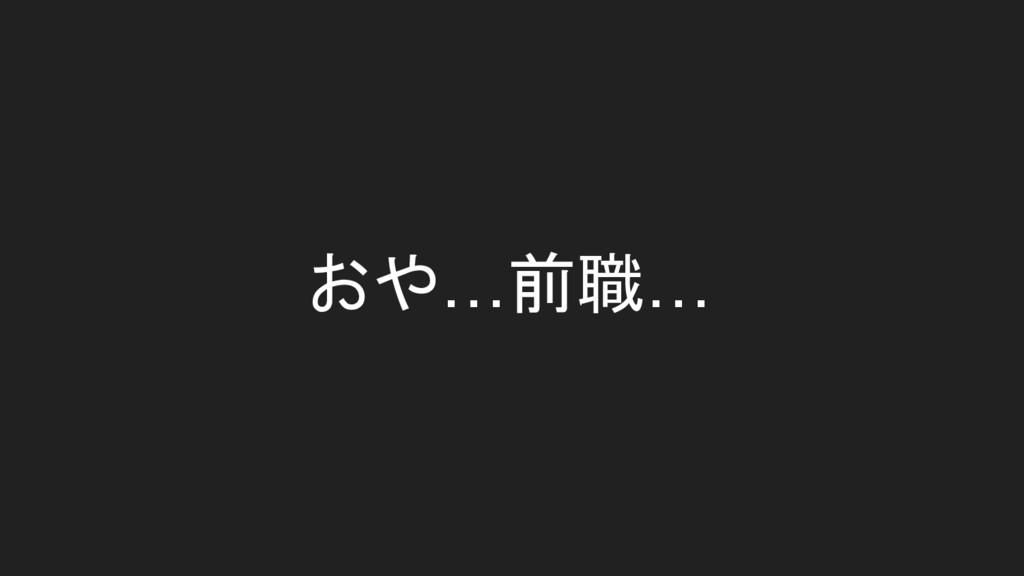 おや…前職…