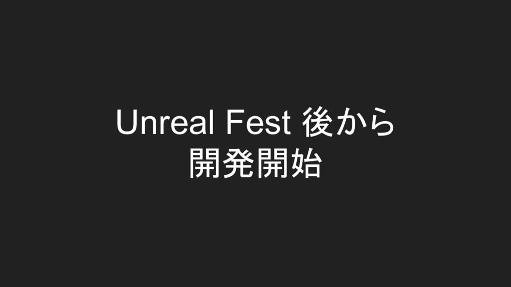 Unreal Fest 後から 開発開始