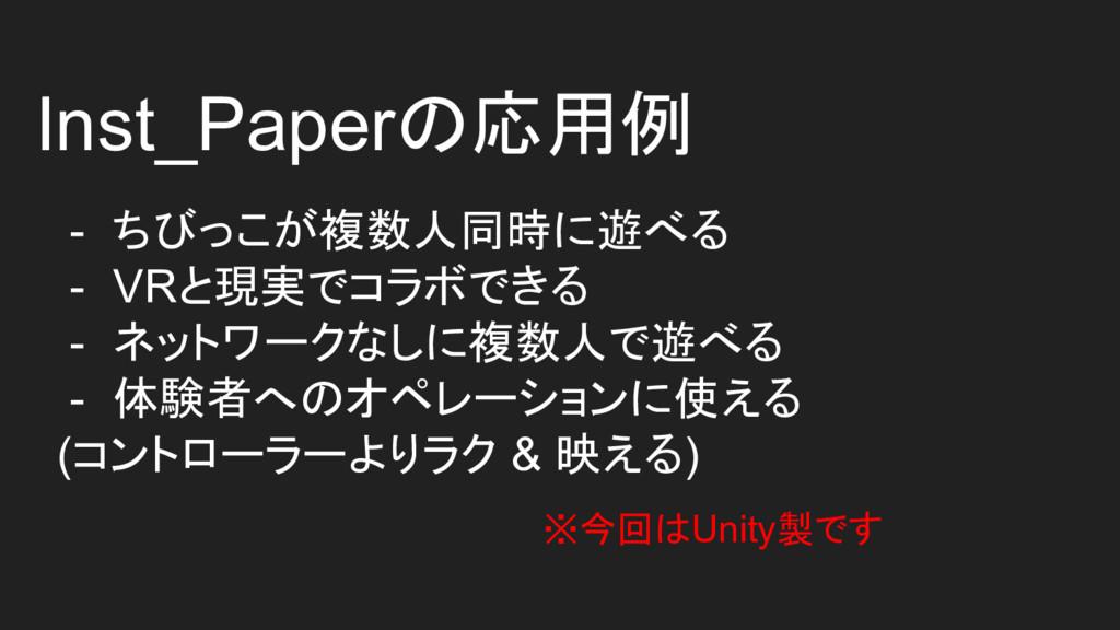 Inst_Paperの応用例 - ちびっこが複数人同時に遊べる - VRと現実でコラボできる ...